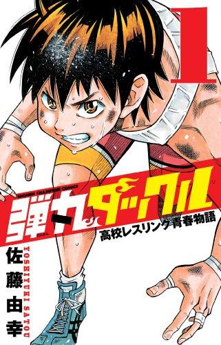 弾丸タックル 1―高校レスリング青春物語 (少年チャンピオン・コミックス)