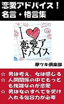 [夢ツキ倶楽部]の恋愛アドバイス!名言・格言集 恋愛アドバイスシリーズ