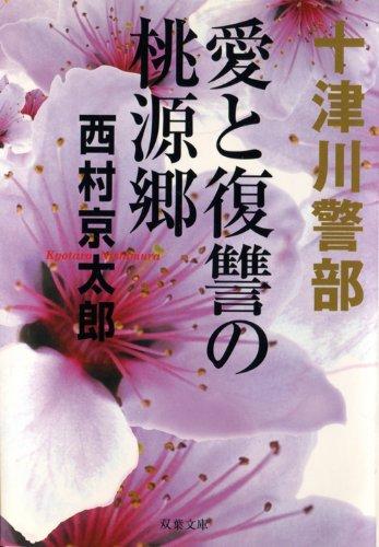 愛と復讐の桃源郷 (双葉文庫)