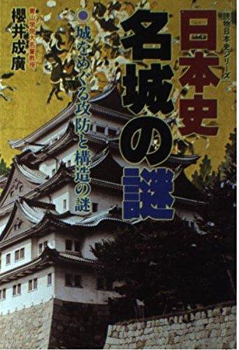 日本史 名城の謎―城をめぐる攻防と構造の謎 (読物日本史シリーズ)