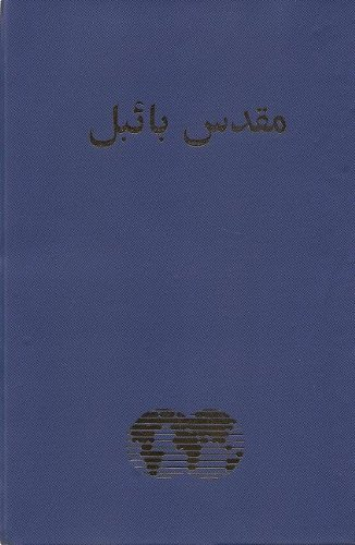 Urdu Bible Easy- To- Read Version: B-URD-06645 (Urdu Edition)