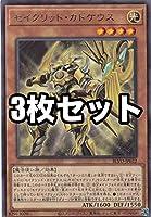 【3枚セット】遊戯王 BLVO-JP022 セイクリッド・カドケウス (日本語版 レア) ブレイジング・ボルテックス