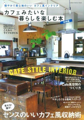 カフェみたいな暮らしを楽しむ本 収納編 (Gakken Interior Mook)
