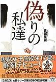 偽りの私達 (宝島社文庫 『このミス』大賞シリーズ)