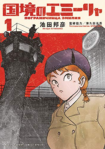 国境のエミーリャ (1) (ゲッサン少年サンデーコミックス)