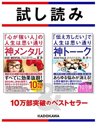 【試し読み】神メンタル&神トーーク