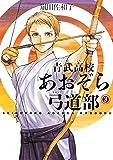 青武高校あおぞら弓道部 3巻 (ハルタコミックス)