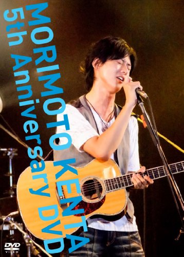 森本ケンタ 5th Anniversary DVD