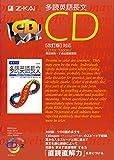 多読英語長文CD [改訂版]対応 (<CD>)