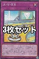 【3枚セット】遊戯王 LIOV-JP074 A・∀・RR (日本語版 ノーマル) ライトニング・オーバードライブ