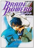 ブレンパワード (1) (角川コミックス・エース)