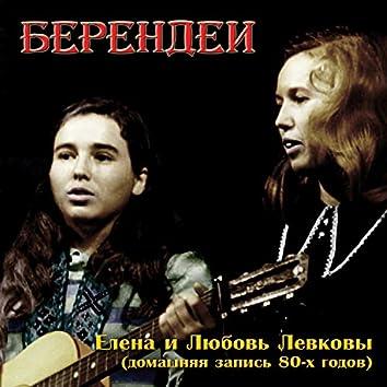 Elena i Ljubov' Levkoevy (Domashnjaja zapis' 80-kh godov) [Live]