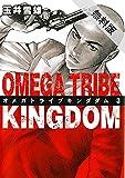 OMEGA TRIBE KINGDOM(3)【期間限定 無料お試し版】 (ビッグコミックス)