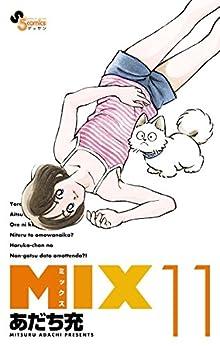 [あだち充]のMIX(11) (ゲッサン少年サンデーコミックス)
