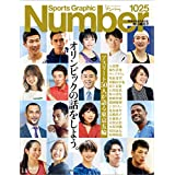 Number(ナンバー)1025号[雑誌]