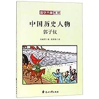 国学大师点评中国历史人物:郭子仪