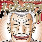 中間管理録トネガワ(10) (ヤンマガKCスペシャル)