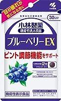 小林製薬の機能性表示食品 ブルーベリーEX 約30日分 60粒