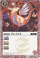 バトルスピリッツ ブレイドラ / バトスピビギニングセット 烈火出陣(BS-SD30) / シングルカード