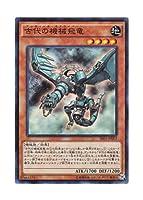 遊戯王 日本語版 SR03-JP003 Ancient Gear Wyvern 古代の機械飛竜 (スーパーレア)