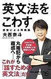 英文法をこわす 感覚による再構築 (NHK出版新書)