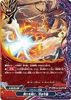 バディファイト S-BT05/0035 誇りを剣に、刃は不滅 (レア) 神VS王!!竜神超決戦!!