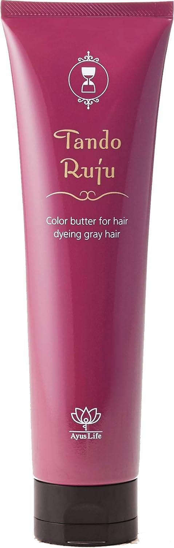 白髪専用カラーバター タンドルージュ
