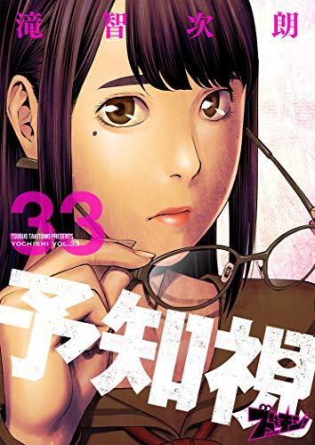 予知視 33 (ズズズキュン!)