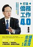 打造僑務工作4.0: 從駐泰數位外交經驗到全球僑務工作智能化 (Traditional Chinese Edition)