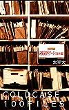 未解決事件データ(海外編) ~COLDCASE 100FILES~