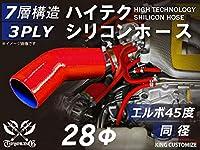 特殊規格ハイテク 高性能 シリコンホース エルボ 45度 同径 内径Φ55mm 片足長さ約65mm 赤色 ロゴマーク無し インタークーラー ターボ インテーク ラジェーター ライン パイピング 接続ホース 汎用品
