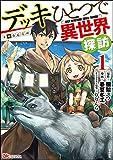 デッキひとつで異世界探訪 コミック版 (1) (BKコミックス)