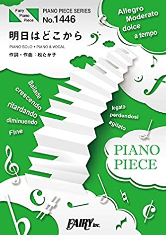 ピアノピースPP1446 明日はどこから / 松たか子 (ピアノソロ・ピアノ&ヴォーカル)~NHK連続テレビ小説『わろてんか』主題歌 (PIANO PIECE SERIES)