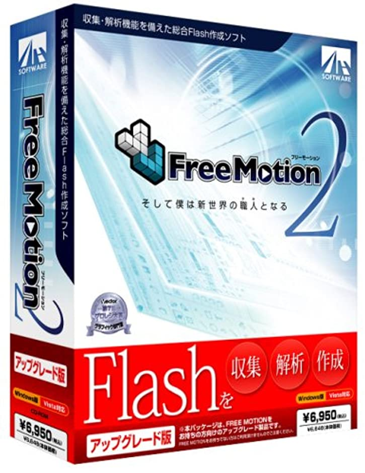 噴火配送広告するFree Motion 2 アップグレード版
