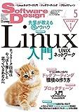 ソフトウェアデザイン 2017年 05 月号 [雑誌]