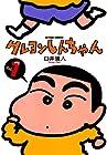 【キンドル】クレヨンしんちゃん 30円均一!