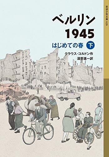 ベルリン1945 はじめての春(下) (岩波少年文庫)