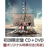 【店舗限定特典つき】 年中模索 (初回限定盤 CD+DVD) (エコトートバッグ付き)