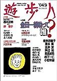 遊歩人 2004年9月号: 特集・金田一耕助って誰?