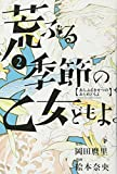 荒ぶる季節の乙女どもよ。(2) (講談社コミックス)