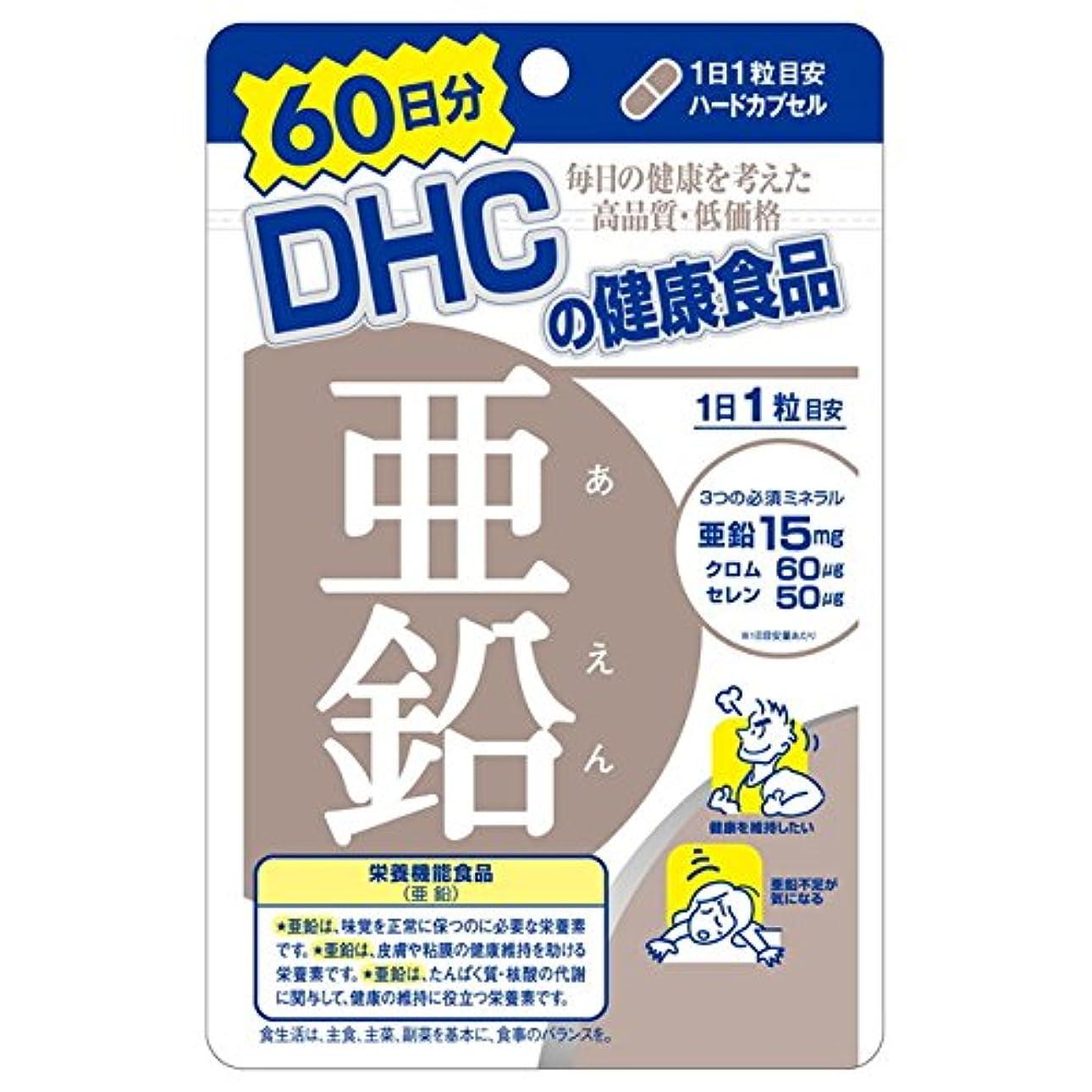 病弱象課税DHC 亜鉛 60日分 60粒【3個セット】