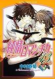 純情ロマンチカ 第13巻 (あすかコミックスCL-DX)