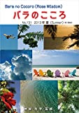 バラのこころ No.131: (Rose Wisdom) 2013年夏 電子書籍版 バラ十字会日本本部AMORC季刊誌