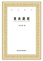 艺文丛刊:东坡题跋