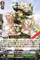 カードファイトヴァンガード?第16弾「竜剣双闘」BT16/S12 牡丹の銃士 トゥーレSP
