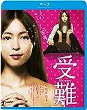 受難[Blu-ray/ブルーレイ]