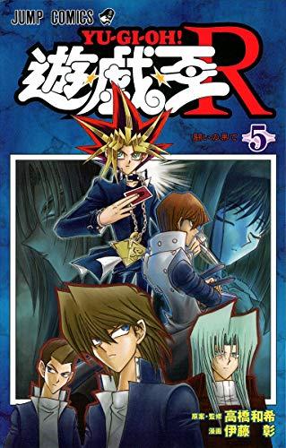 遊☆戯☆王R 5 (ジャンプコミックス)