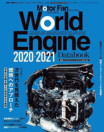 ワールド・エンジンデータブック 2020 - 2021 (モーターファン別冊)