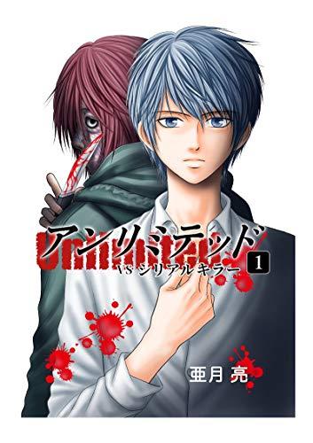 アンリミテッド(Unlimited) 1巻 VS シリアルキラー