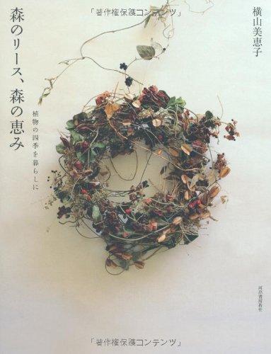 森のリース、森の恵み---植物の四季を暮らしに